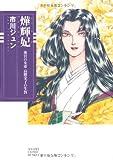 よう輝妃 後宮の女帝 高階栄子の生涯 (朝日コミック文庫 い 70-3)