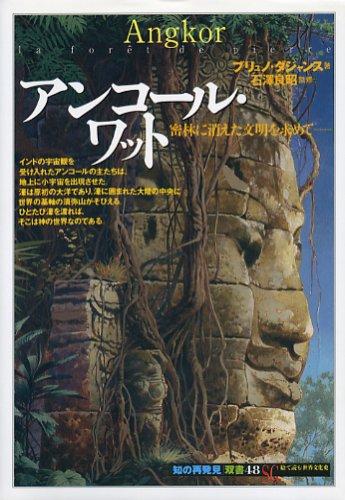 アンコール・ワット:密林に消えた文明を求めて (「知の再発見」双書)の詳細を見る