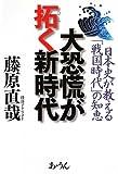 大恐慌が拓く新時代―日本史が教える「戦国時代」の知恵