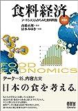 食料経済(第5版): フードシステムからみた食料問題 画像
