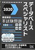 2020 徹底解説データベーススペシャリスト本試験問題 (本試験問題シリーズ)