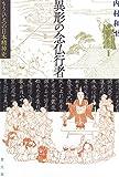 異形の念仏行者 —もうひとつの日本精神史—