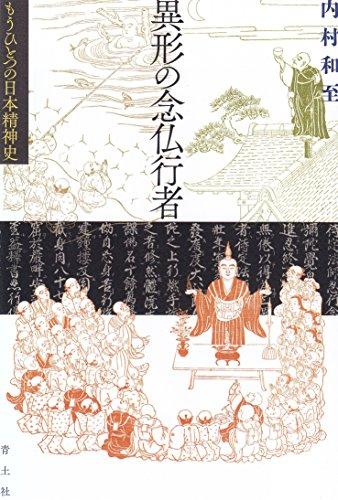 異形の念仏行者 ―もうひとつの日本精神史―の詳細を見る
