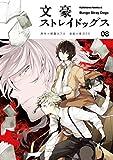 文豪ストレイドッグス(8) (角川コミックス・エース)