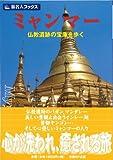 【バーゲンブック】 旅名人ブックス63 ミャンマー