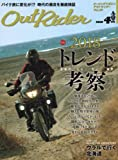 Out Rider2018年 04 月号