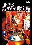 愛の神秘 嬉野武雄観光秘宝館 [DVD] -