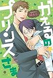 かえるの★プリンスさま (IDコミックス gateauコミックス)
