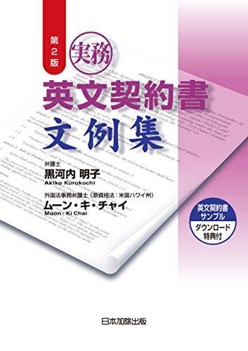 第2版 実務英文契約書文例集-サンプル書式ダウンロード特典付...