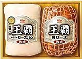 丸大食品 王覇(おうは) ハムギフト 【モンドセレクション4年連続最高金賞受賞】