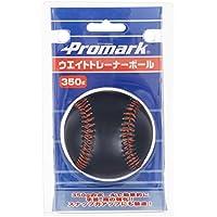 サクライ貿易(SAKURAI) Promark(プロマーク) 野球 トレーニングボール ウェイトトレーナー ボール 350g WB-2272