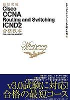 最短突破 Cisco CCNA Routing and Switching ICND2合格教本[200-125J, 200-105J対応]