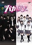 私立バカレア高校 DVD-BOX[DVD]