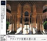 NHK名曲アルバム エッセンシャルシリーズ5 アルハンブラ宮殿の思い出 スペイン(1)