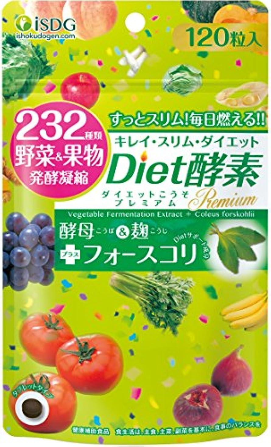 ハーブしてはいけない雪ISDG 医食同源ドットコム Diet 酵素 プレミアム[232種類 野菜 果物 発酵凝縮] 120粒