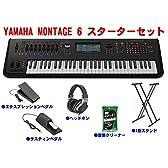 YAMAHA MONTAGE6 スターターセット【MONTAGEの魅力を最大限引き出すオプションセット】