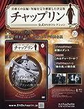 チャップリン公式DVDコレクション(20) 2017年 5/31 号 [雑誌]
