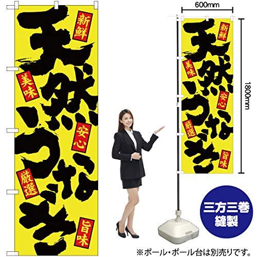 のぼり旗 天然うなぎ 黄 YN-1598(三巻縫製 補強済み)