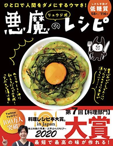【料理レシピ本大賞2020】「ひと口で人間をダメにするウマさ!リュウジ式 悪魔のレシピ」