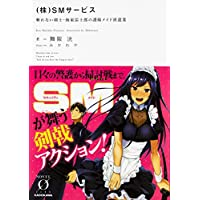 (株)SMサービス 斬れない剣士・海東雷士郎の護衛メイド派遣業 (Novel 0)