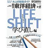 週刊東洋経済 2018年2月24日号 [雑誌](ライフ・シフト..
