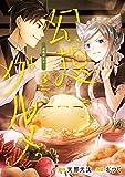 幻想グルメ 3巻 (デジタル版ガンガンコミックスONLINE)