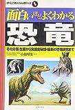 面白いほどよくわかる恐竜―その分類・生態から発掘史秘話・最新の恐竜研究まで (学校で教えない教科書) 画像