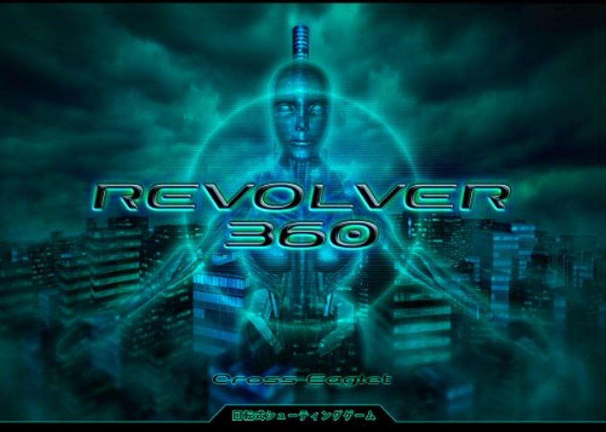 カメ旋律的公式[同人PCソフト]REVOLVER360