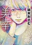 美幸 (角川文庫)