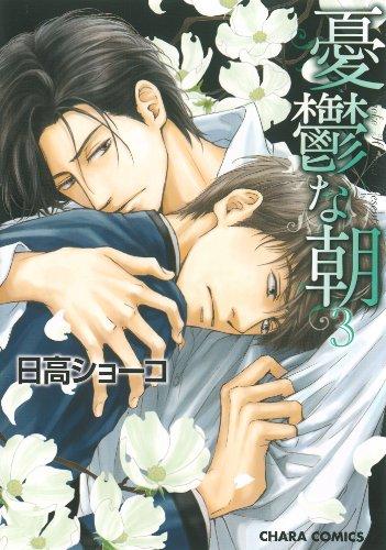憂鬱な朝(3) (Charaコミックス)