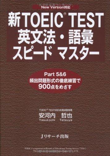 新TOEIC TEST英文法・語彙スピードマスターの詳細を見る