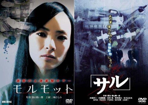 モルモット/サル 治験映画2枚組セット [DVD]