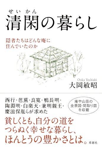 清閑の暮らし: 隠者たちはどんな庵に住んでいたのかの詳細を見る