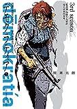 デモクラティア(5) (ビッグコミックス)