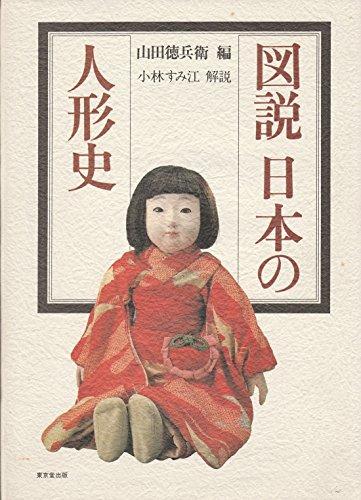 図説 日本の人形史