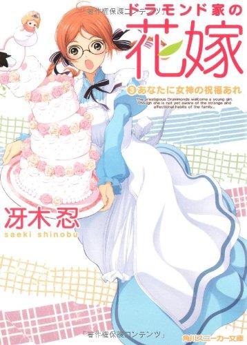 ドラモンド家の花嫁  (3)あなたに女神の祝福あれ (角川スニーカー文庫)の詳細を見る
