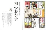 和のおかずの教科書 (京都老舗料亭がていねいに教える) 画像