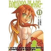 BAMBOO BLADE 11巻 (デジタル版ヤングガンガンコミックス)