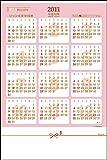 ジャンボ文字月表 (2011年 カレンダー)