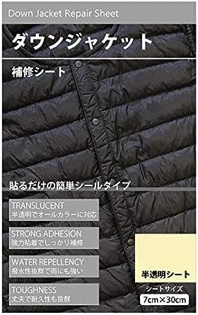 ダウンジャケット補修シート 貼るだけシールタイプ 半透明でほぼオールカラー対応 … (Aサイズ 7cmx30cm)