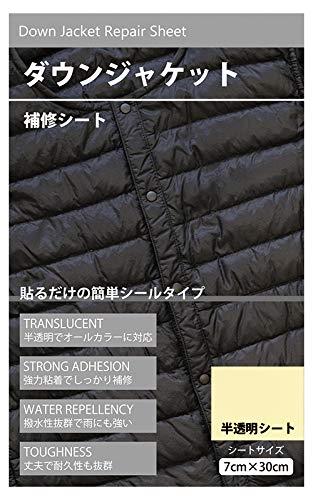 ダウンジャケット補修シート(撥水) 7cm×30cm 貼るだけシールタイプ 半透明でほぼオールカラー対応
