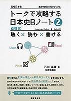 トークで攻略する日本史Bノート(2)近現代 (実況中継CD-ROMブックス)
