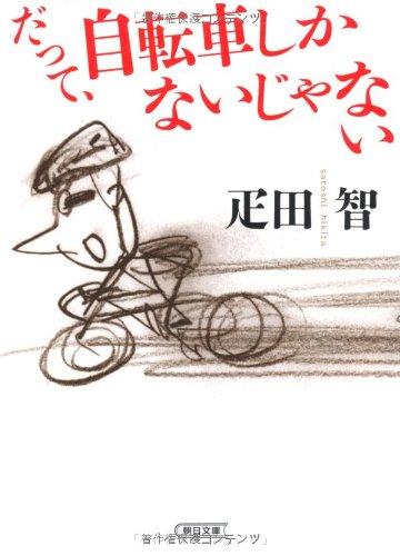 だって、自転車しかないじゃない (朝日文庫)の詳細を見る