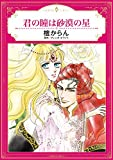 君の瞳は砂漠の星 (エメラルドコミックス/ハーモニィコミックス)