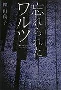 絲山秋子『忘れられたワルツ』の表紙画像