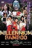 ミレニアム・バンブー 少女陰陽師 妖刀暗鬼伝[DVD]