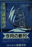 世界の帆船物語―華麗なる海の女王たち (新潮文庫)