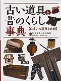 古い道具と昔のくらし事典―住まいの道具と衣類