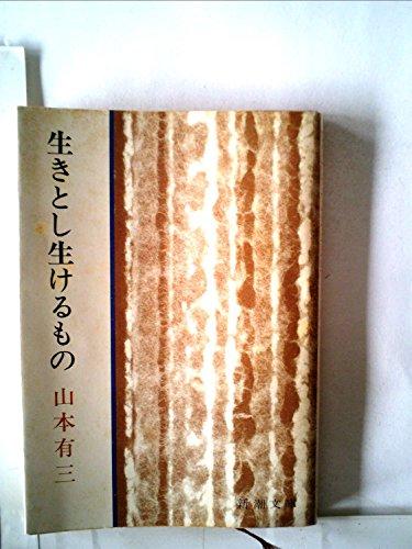 生きとし生けるもの (1955年) (新潮文庫)