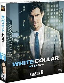 ホワイトカラーのファイナルシーズンは6話で終わってしまう。